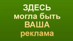 Реклама на «Дуплет»